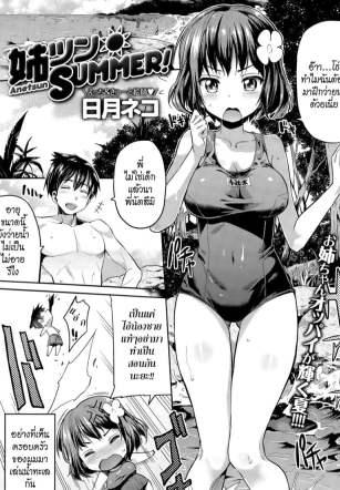 ยอมแพ้ แค่ในน้ำ – [Hinotsuki Neko] Anetsun Summer! (COMIC Anthurium 029 2015-09)